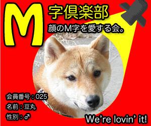 豆丸君M字倶楽部.jpg